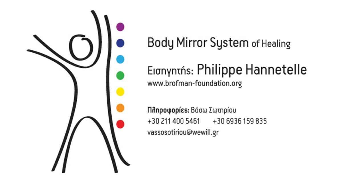 Σεμινάριο Μπρόφμαν – Body Mirror System | Philippe Hannetelle