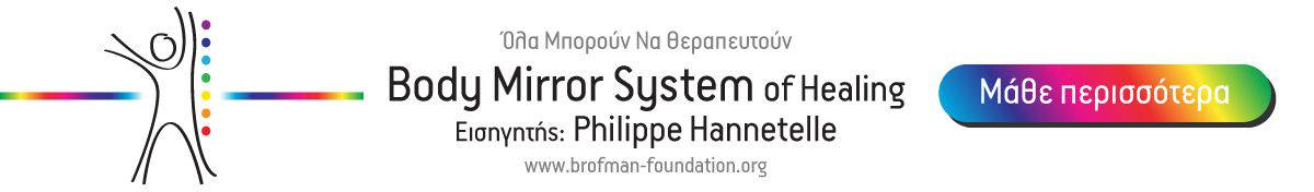 Σεμινάριο Μπρόφμαν – Body Mirror System | Philippe Hannetelle