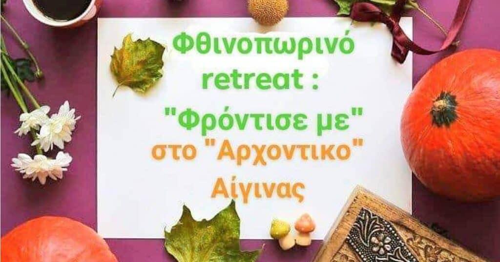 """Φθινοπωρινό Retreat """"Φρόντισε με"""""""