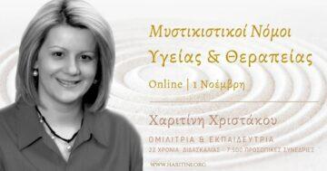 Μυστικιστικοί Νόμοι Υγείας & Θεραπείας | Χαριτίνη Χριστάκου