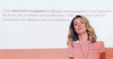 Σεμινάριο Δραστικής Συγχώρεσης: ΟΧΙ πια Θύμα | Ζέτα Νικολάϊτσουκ