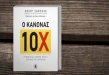 Ο κανόνας 10x