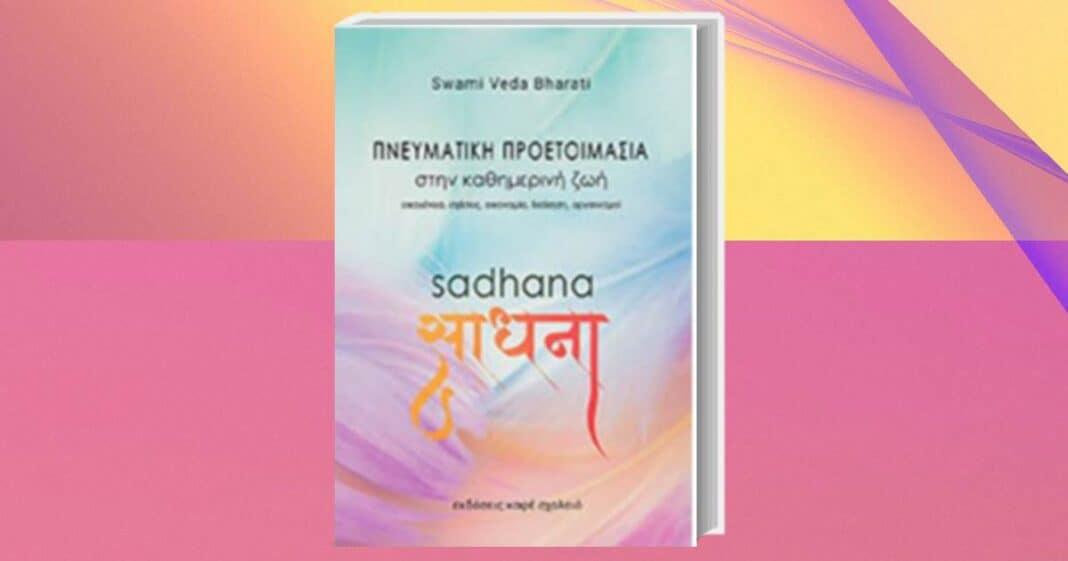 Sadhana, Πνευματική Προετοιμασία στην Καθημερινή Ζωή