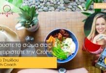 Κλειώ Στωίδου |Ακούστε το σώμα σας, διαχειριστείτε την Crohn