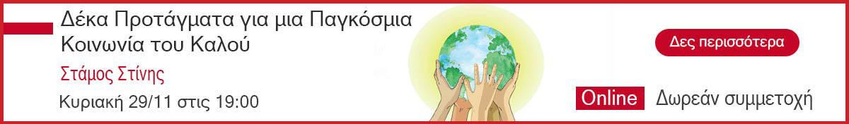 Δέκα Προτάγματα για μια Παγκόσμια Κοινωνία του Καλού | Σ. Στίνης