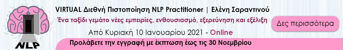 Πιστοποίηση Virtual NLP Practitioner | Ελένη Σαραντινού