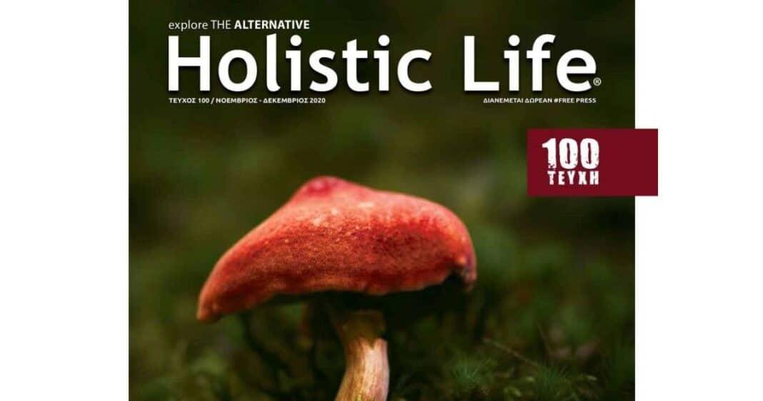 Holistic Life   Κυκλοφόρησε το εκατοστό τεύχος #100