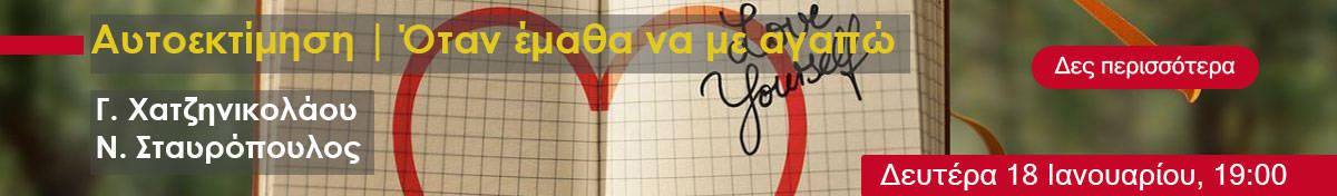 Αυτοεκτίμηση | Όταν έμαθα να με αγαπώ | Γ. Χατζηνικολάου - Ν. Σταυρόπουλος
