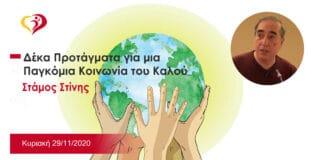 Δέκα Προτάγματα για μια Παγκόσμια Κοινωνία του Καλού