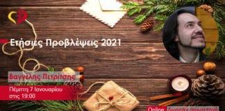 Ετήσιες Προβλέψεις 2021 | Β. Πετρίτσης