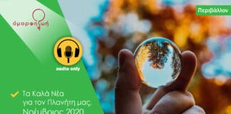 Podcast | Τα Καλά Νέα για τον Πλανήτη μας | Νοέμβριος 2020