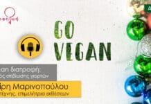 Podcast | Vegan διατροφή | Oδηγός επιβίωσης γιορτών