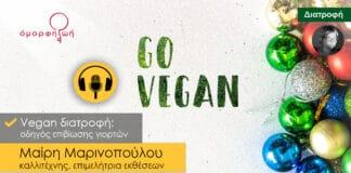 Podcast   Vegan διατροφή   Oδηγός επιβίωσης γιορτών