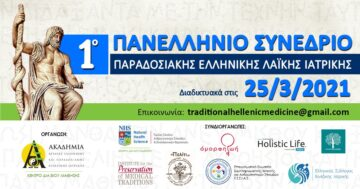1ο Πανελλήνιο Συνέδριο Παραδοσιακής Ελληνικής Λαϊκής Ιατρικής