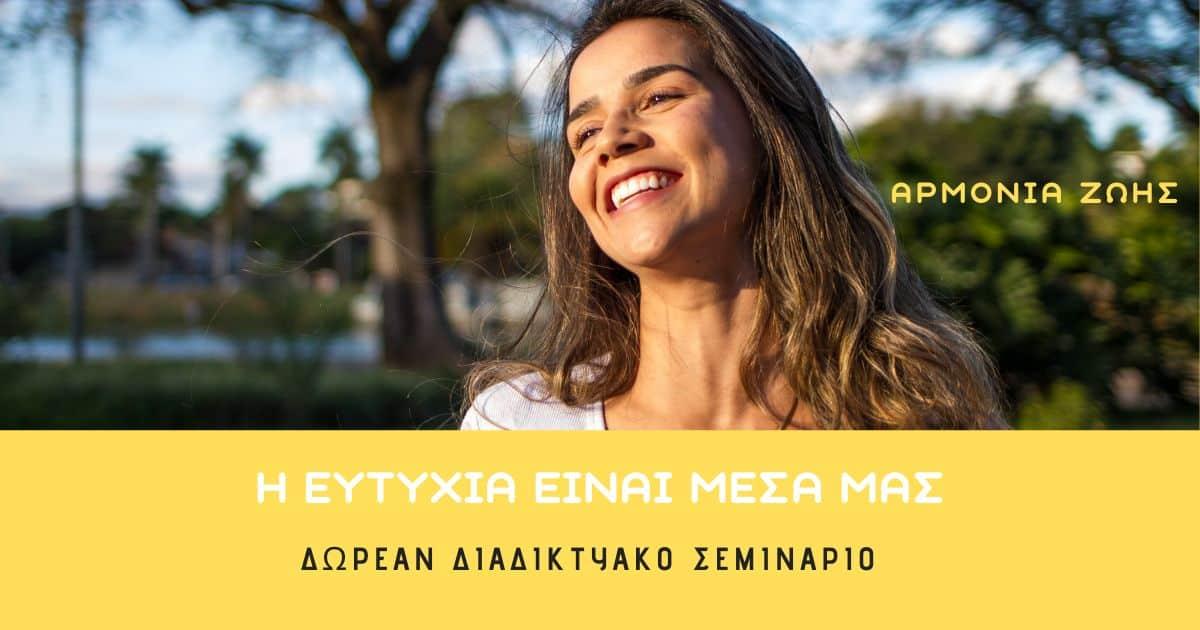 Η Ευτυχία είναι μέσα σου! | Αρμονία Ζωής