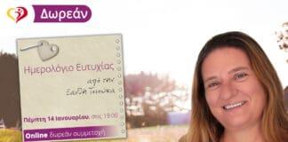 Video | Ημερολόγιο Ευτυχίας