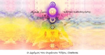 To Aρχέτυπο της Καθοδήγησης, Αjna chakra | Σ. Φώσκολου