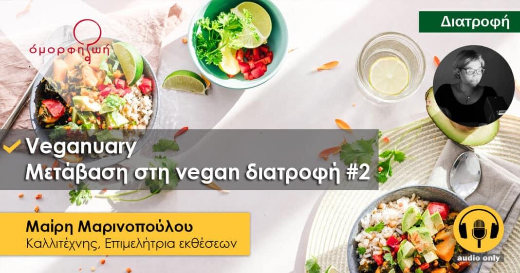 Podcast | Veganuary | Μετάβαση στη vegan διατροφή #2