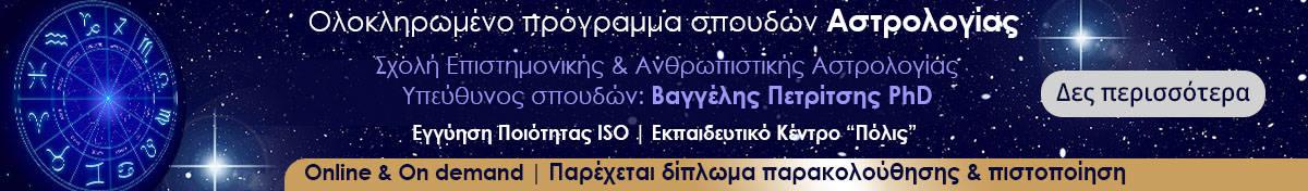 Σχολή Επιστημονικής και Ανθρωπιστικής Αστρολογίας | Β. Πετρίτσης