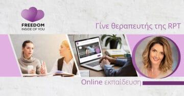 Online Εκπαίδευση στην RPT (Άμεση Προσωπική Μεταμόρφωση) | Ζέτα Νικολάϊτσουκ
