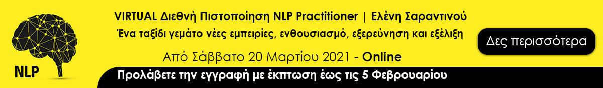 Πιστοποίηση Vitrual NLP Practitioner | Ελένη Σαραντινού