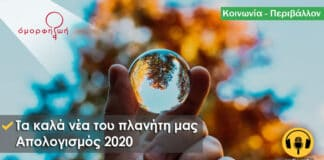 Podcast | Τα καλά νέα του πλανήτη μας για το 2020