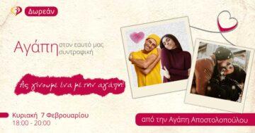 Αγάπη | Α. Αποστολοπούλου