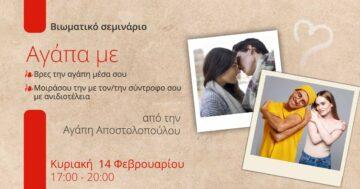 "Online Βιωματικό σεμινάριο ""Αγάπα με"" | Α. Αποστολοπούλου"