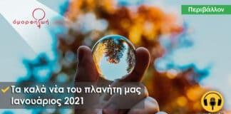 Podcast | Τα καλά νέα του πλανήτη μας | Ιανουάριος 2021