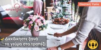 Podcast | Διεκδικήστε ξανά το γεύμα στο τραπέζι