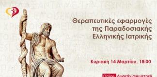 Θεραπευτικές εφαρμογές της Παραδοσιακής Ελληνικής Ιατρικής