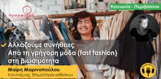Podcast | Αλλάζουμε συνήθειες | Από τη γρήγορη μόδα (fast fashion) στη βιωσιμότητα