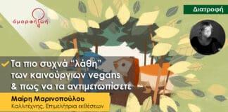 "Podcast Τα 5 Συχνά ""Λάθη"" των Καινούργιων Vegans & πως να τα Αντιμετωπίσετε"