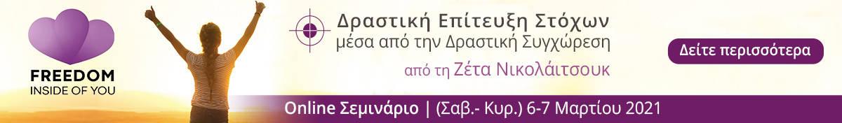 Online Σεμινάριο «Δραστική Επίτευξη Στόχων μέσα από την Δραστική Συγχώρεση» | Ζέτα Νικολάϊτσουκ