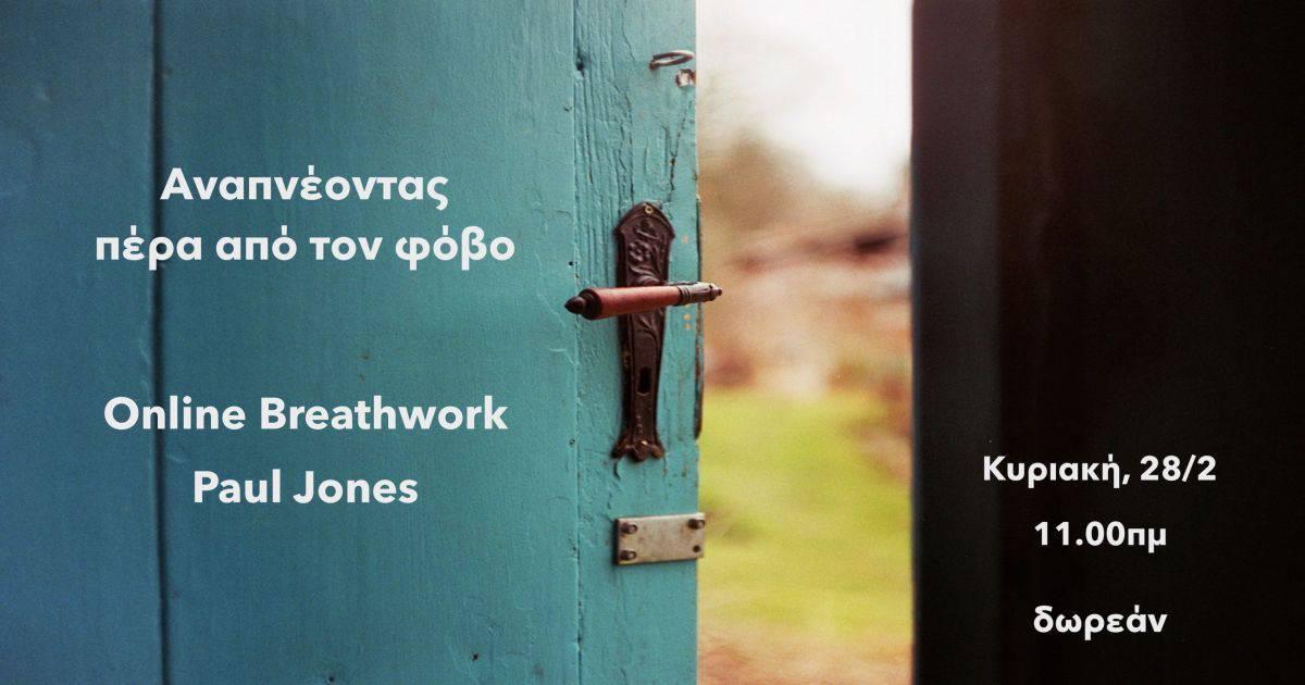 Δωρεάν Online Συνάντηση Breathwork | Paul Jones