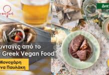my-greek-vegan-food-συνταγές