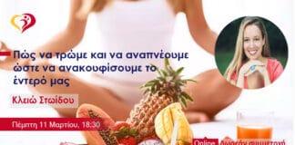 Πώς να τρώμε και να αναπνέουμε ώστε να ανακουφίσουμε το έντερό μας | Κλειώ Στωϊδου