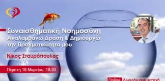 Συναισθηματική Νοημοσύνη | Νίκος Σταυρόπουλος