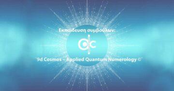 9d cosmos εκπαίδευση συμβούλων Βασιλείου