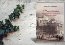 Βιβλίο | Η Ψωροκώσταινα