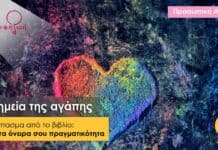 χημεια-αγάπης