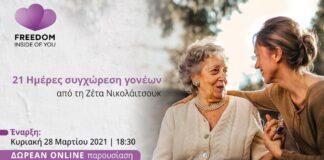Συγχώρεση γονέων Ζέτα Νικολάιτσουκ