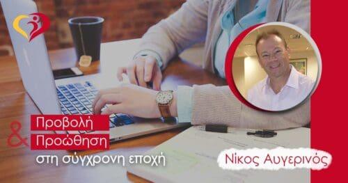 e-shop αγορά υπηρεσιών Αυγερινός Νίκος