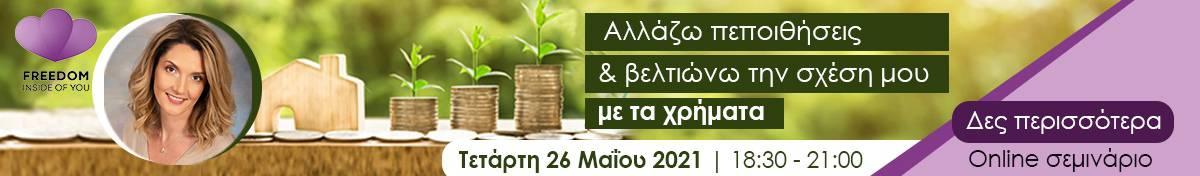 banner Νικολάιτσουκ χρήματα