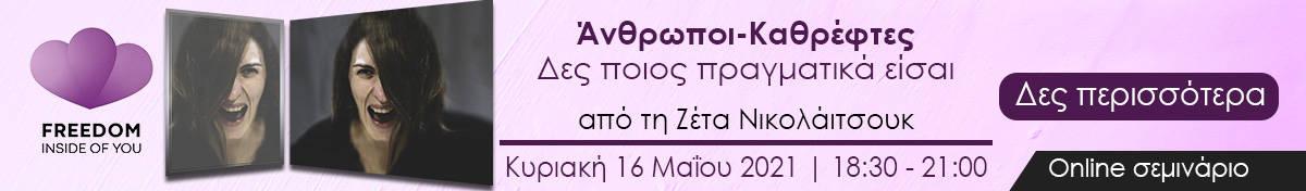 banner Νικολάιτσουκ καθρέφτες