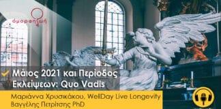Μάιος 2021 και Περίοδος Εκλείψεων: Quo Vadis