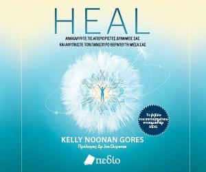 εκδόσεις Πεδίο Heal Kelly Noonan Gores