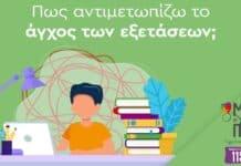 Μαζί-για-το-Παιδί-άγχος-εξετάσεων