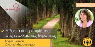 podcast-Σοφία-Βλάχου
