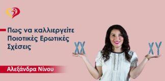 ερωτικές-σχέσεις-Αλεξάνδρα-Νίνου